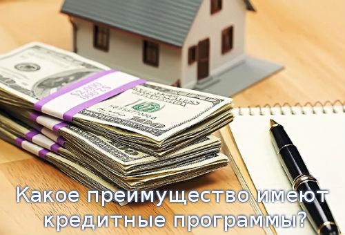 Какое преимущество имеют кредитные программы?